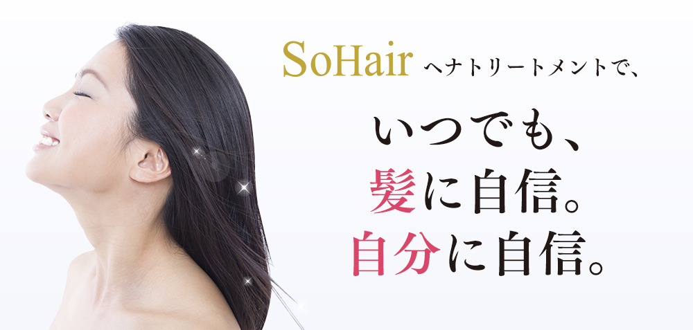 SoHairヘナカラートリートメントで、いつでも、髪に自信。自分に自信。
