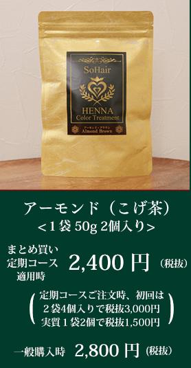 アーモンド(こげ茶)
