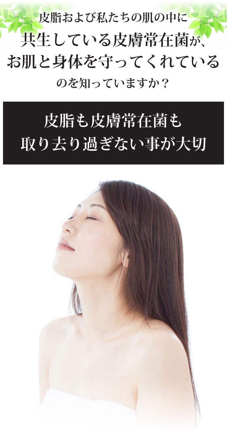 皮脂および私たちの肌の中に共生している皮膚常在菌がお肌と身体を守ってくれているのを知っていますか?