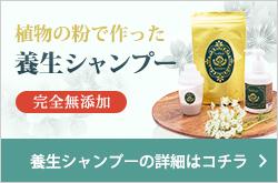 植物の粉で作った養生シャンプー 完全無添加 養生シャンプーの詳細はこちら