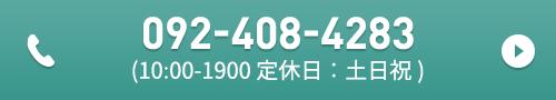 092-408-4283(10:00-1900 定休日:土日祝)