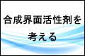 合成界面活性剤